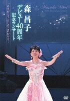 森昌子デビュー40周年記念コンサート〜ありがとう そしてこれからも・・・〜