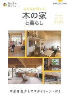 【バーゲン本】みんなが建てた木の家と暮らし