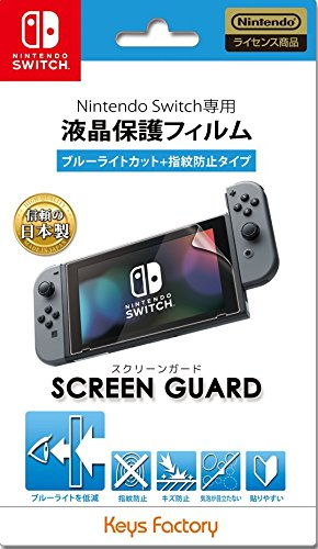 SCREEN GUARD for Nintendo Switch(ブルーライト+指紋防止タイプ)