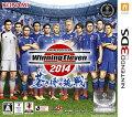 ワールドサッカー ウイニングイレブン 2014 蒼き侍の挑戦 3DS版の画像