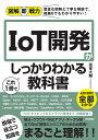 図解即戦力 IoT開発がこれ1冊でしっかりわかる教科書 [ 坂東大輔 ]