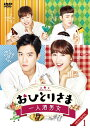 おひとりさま〜一人酒男女〜 DVD-BOX1 [ ハ・ソクジン ] - 楽天ブックス