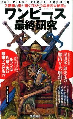 ワンピース最終研究(X)