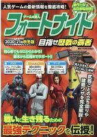 ゲームの達人フォートナイト目指せ歴戦の覇者(2020-21年秋冬版)