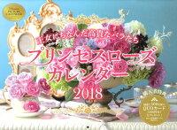 王女にちなんだ高貴なバラたちプリンセスローズカレンダー(2018)
