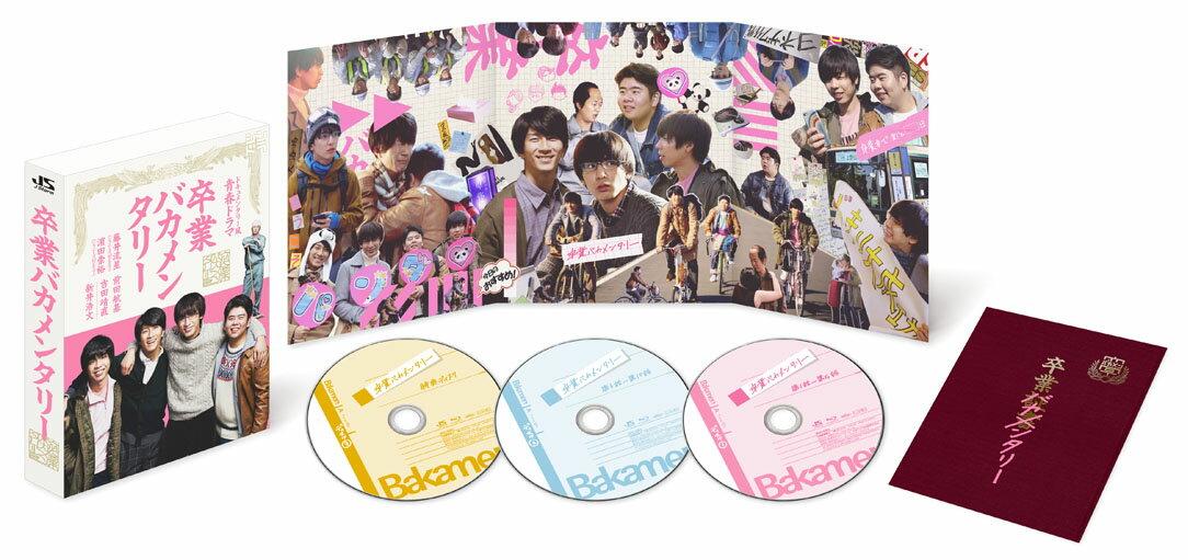 卒業バカメンタリー【Blu-ray】