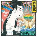 メジャーデビューというボケ (初回限定盤 CD+DVD) [ 四星球 ]