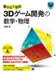 動かして学ぶ3Dゲーム開発の数学・物理 表現の幅を広げるための数式プログラミングを具体的に (Game Developer's Resources) [ 加藤潔 ]