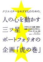 9784897376929 - ポートフォリオ作りに役立つ書籍・本まとめ「デザイナーにおすすめ」