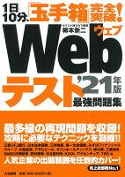 1日10分、「玉手箱」完全突破!Webテスト 最強問題集'21年版