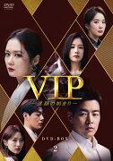 VIP-迷路の始まりー DVD-BOX2