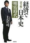 経済で読み解く日本史(4)文庫版 明治時代 [ 上念司 ]