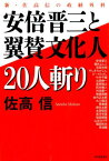 安倍晋三と翼賛文化人20人斬り 新・佐高信の政経外科 [ 佐高信 ]