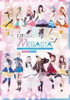 2.5次元ダンスライブ「ツキウタ。」ステージ Girl's Side MEGASTA. 『ゆめのかけら -メガステのススメー』