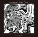 Reason of Black Color [ 雨のパレード ]