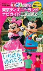 【楽天ブックスならいつでも送料無料】子どもといく東京ディズニーランドナビガイド(2014-2015)