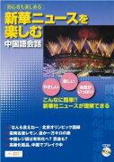 新華ニュースを楽しむ中国語会話