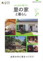 【バーゲン本】みんなが建てた里の家と暮らし