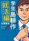 学生 島耕作 就活編(1) (イブニングKC) [ 弘兼 憲史 ]