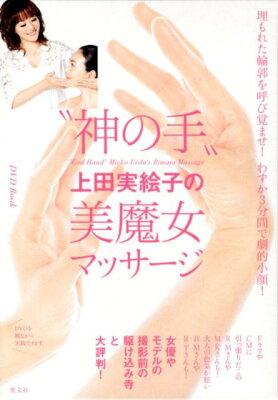 """【送料無料】""""神の手""""上田実絵子の美魔女マッサージ [ 上田実絵子 ]"""