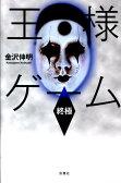 王様ゲーム(終極) [ 金沢伸明 ]