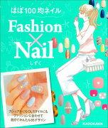 Fashion×NAIL