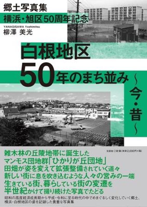 横浜・旭区50周年記念白根地区50年のまち並み今・昔