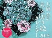 大橋忍の美しい切り絵カレンダー(2018)