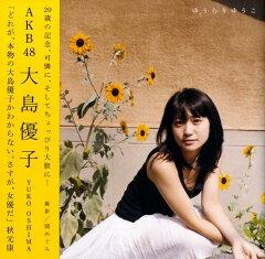 報道番組のキャスターか、それとも政治家か…留学を表明した大島優子の秘めた野望とは?