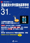 流通経済大学付属柏高等学校(平成31年度) (高校別入試問題集シリーズ)