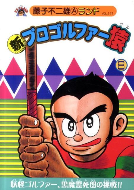 新プロゴルファー猿(8)画像