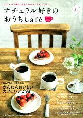 【送料無料】ナチュラル好きのおうちカフェ おいしいくつろぎ時間号