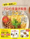 [書籍のメール便同梱は2冊まで]/広島菜漬のおいしいレシピ70[本/雑誌] (単行本・ムック) / ザメディアジョン