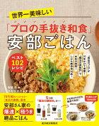 世界一美味しい「プロの手抜き和食」安部ごはん ベスト102レシピ