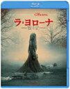 ラ・ヨローナ 〜泣く女〜【Blu-ray】 [ リンダ・カデリーニ ]