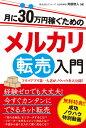 月に30万円稼ぐためのメルカリ転売入門 フリマアプリ第一人者がノウハウを大公開! [ 阿部悠人 ]