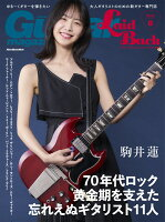 Guitar Magazine LaidBack (ギター・マガジン・レイドバック) Vol.8 (表紙&巻頭:駒井蓮 )