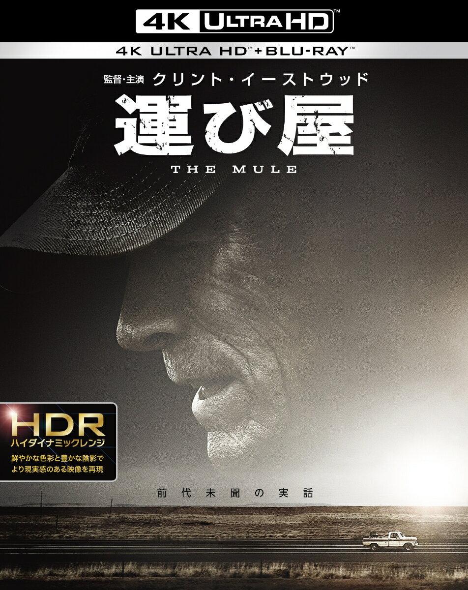 運び屋 <4K ULTRA HD&ブルーレイセット>(2枚組)【4K ULTRA HD】