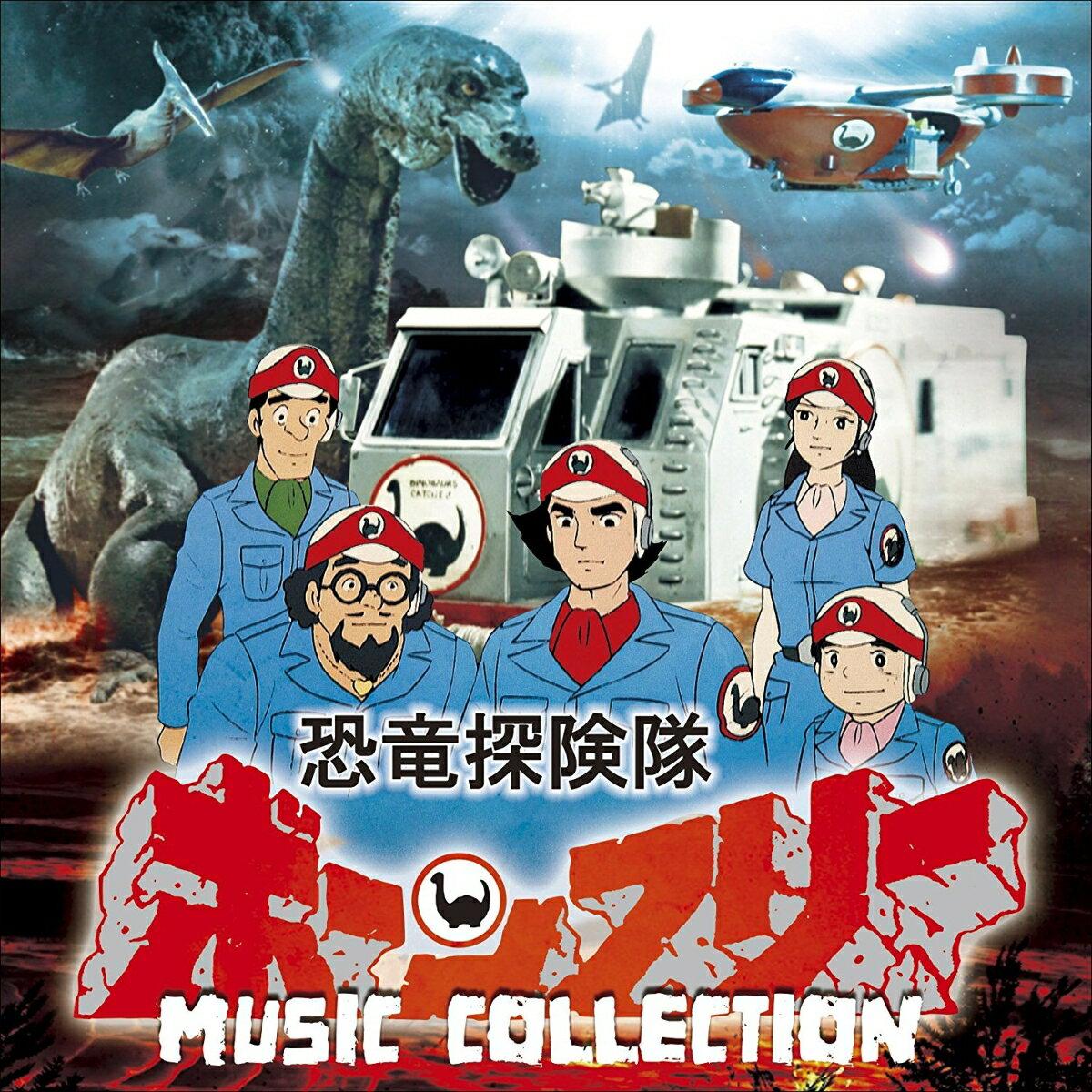 恐竜探検隊ボーンフリー MUSIC COLLECTION画像