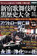 【送料無料】新宿歌舞伎町黒歴史大全 [ 溝口敦 ]