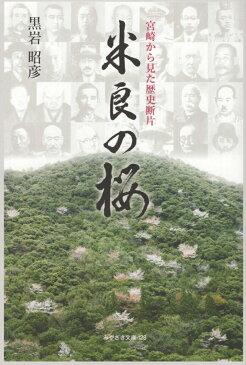 米良の桜 宮崎から見た歴史断片 (みやざき文庫) [ 黒岩昭彦 ]