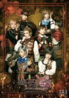 2.5次元ダンスライブS.Q.S Episode6「キソセカイステージ:zwei『アカイホノオ』」【Blu-ray】