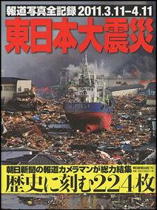 【送料無料】東日本大震災 報道写真全記録2011.3.11-4.11 [ 朝日新聞社 ]