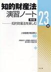 知的財産法演習ノート 知的財産法を楽しむ23問 (演習ノートシリーズ) [ 小泉 直樹 ]