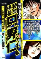 特命係長只野仁ファイナル 悲しい物語編