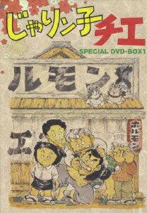 じゃりん子チエ SPECIAL DVD-BOX1 [ 中山千夏 ]