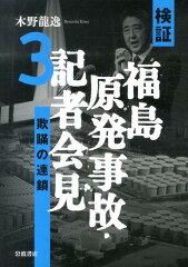 【送料無料】検証福島原発事故・記者会見(3)