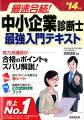 最速合格!中小企業診断士最強入門テキスト('14年版)