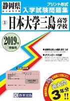 日本大学三島高等学校(2019年春受験用)