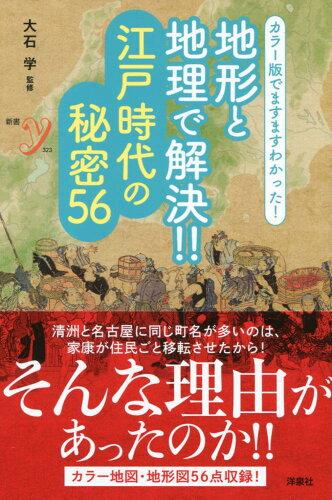 カラー版でますますわかった! 地形と地理で解決!! 江戸時代の秘密56
